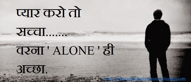 Best Alone Status Hind and English