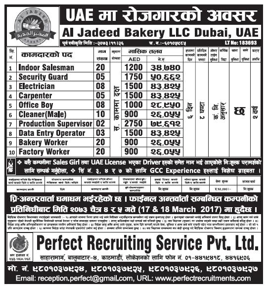 Jobs in Dubai for Nepali, Salary Rs 79,612