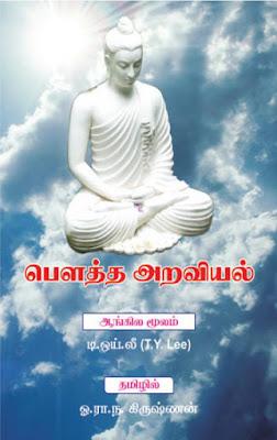 பௌத்த அறவியல்