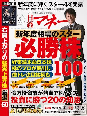 日経マネー 2017年05月号 raw zip dl