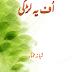 Uff Yeh Larki - by Shabana Mukhtar
