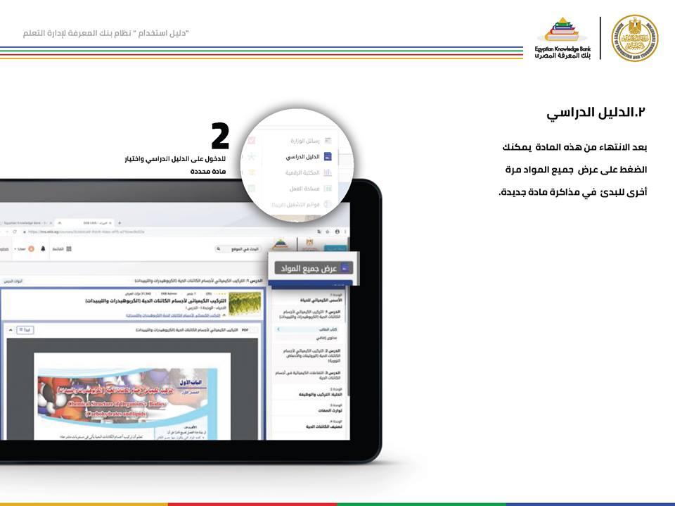 دليل استخدام بنك المعرفة المصري لطلاب الصف الأول الثانوي وكيف يحقق الطالب اكبر استفادة منه ؟ 22