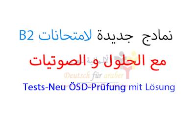 نمادج جديدة للاتحضير لامتحان المستوى B2 مع الحلول و الملفات الصوتية  Tests-neu ösd-prüfung