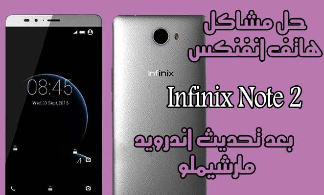 حل مشاكل انفنكس نوت 2 Infinix Note بعد تحديث المارشيملو