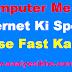 Computer Me Internet Ki Speed Fast Kaise Kare
