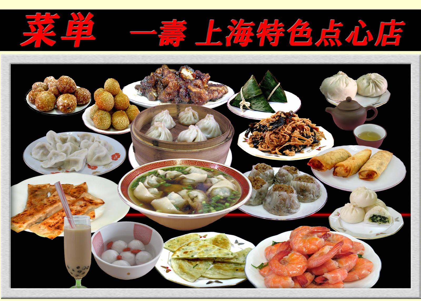 菜単 一壽 上海特色点心店