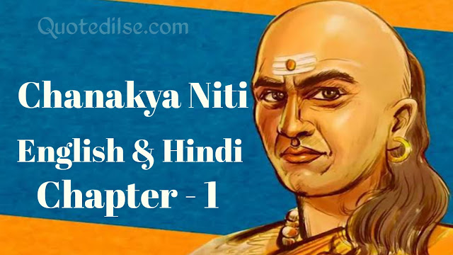 Chanakya Niti in English & Hindi - Chapter – 1