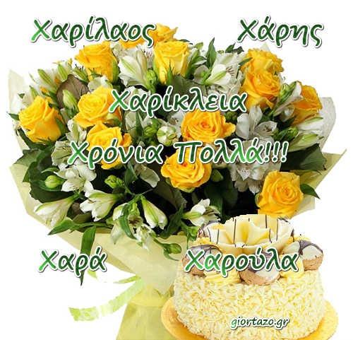 Χαρίλαος, Χάρης, Χαρίκλεια, Χαρά, Χαρούλα  Χρόνια Πολλά giortazo