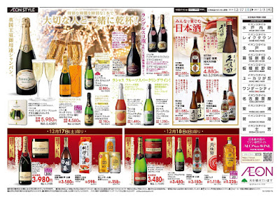12月17日(土)〜2017年1月3日(火) 年末年始 お酒 特価