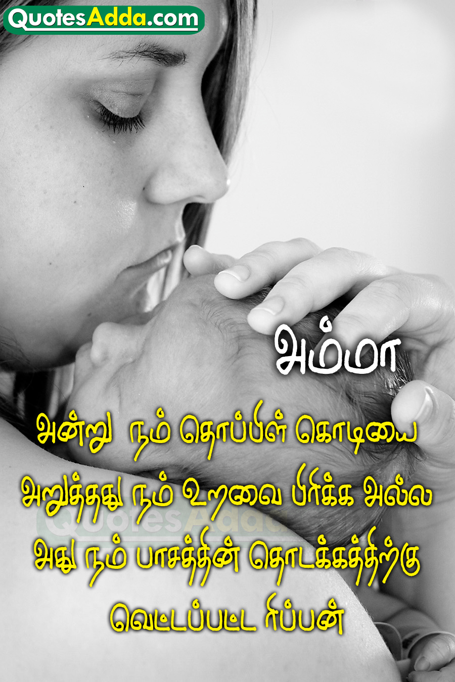 Engeyum Eppothum - Tamil Song lyrics, Poems, Baby Names