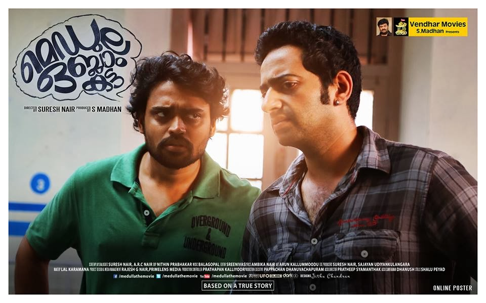 photos of 'Medulla Obalankatta' Malayalam movie