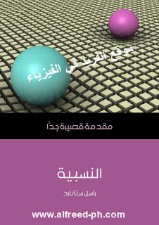 تحميل كتاب النسبية ، مقدمة قصيرة جداً تأليف راسل ستانارد ، كتب النسبية الخاصة والعامة