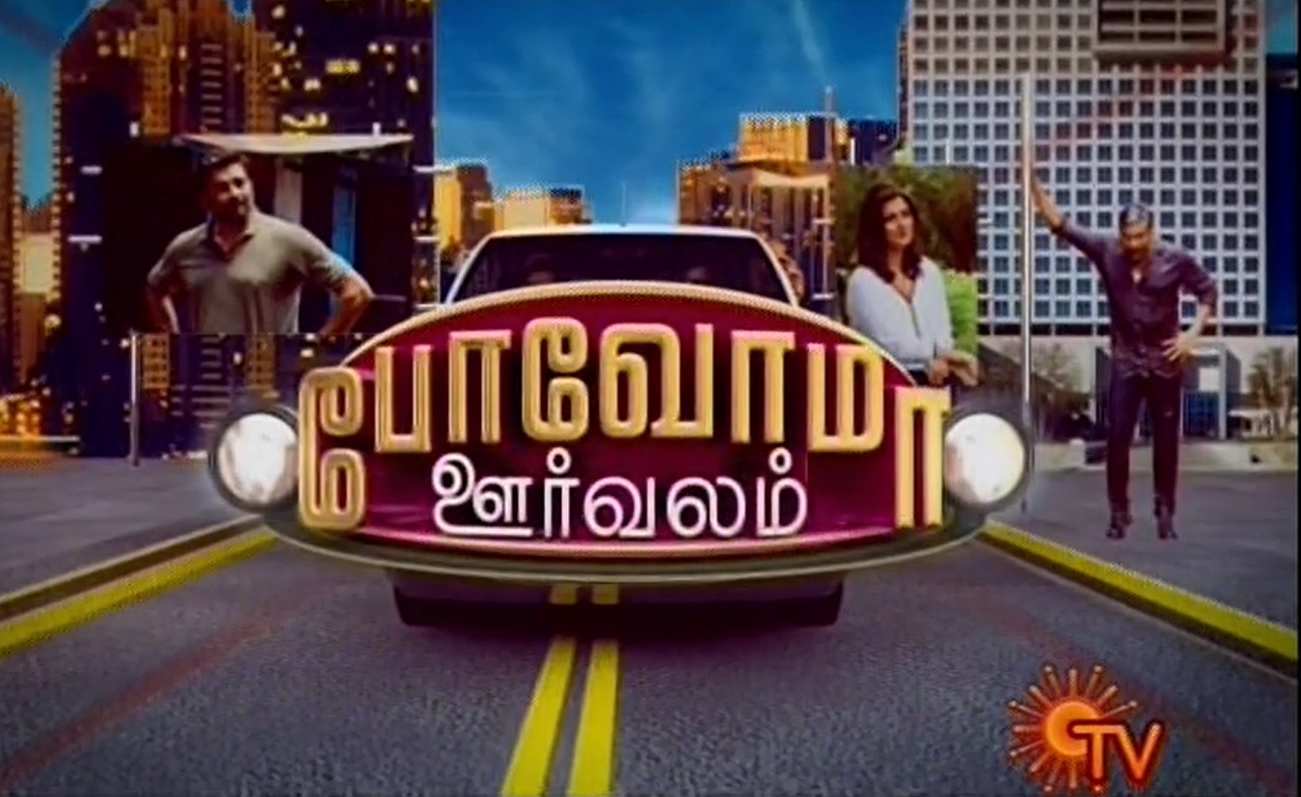 Watch Povoma Oorvalam Special Show 02nd July 2017 Sun TV 02-07-2017 Full Program Show Youtube HD Watch Online