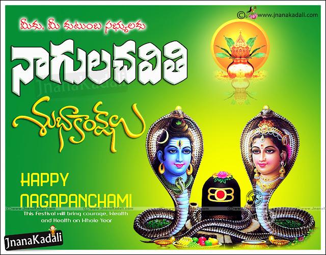 Nagula Chavithi Wishes in Telugu, Naga Panchami Wishes Quotes Greetings in Telugu, Online Naga Panchami Greetings With Hd Wallpapers