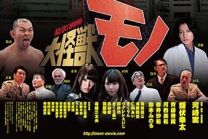 Daikaiju Mono / 大怪獣モノ (2016) - Japanese Movie
