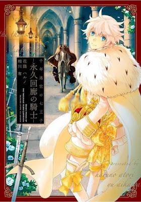 千年迷宮の七王子外伝 -暁の王者- 第01巻 raw zip dl