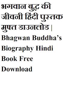 Bhagwan-Buddha's-Biography