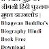 भगवान बुद्ध की जीवनी हिंदी पुस्तक मुफ्त डाउनलोड | Bhagwan Buddha's Biography Hindi Book Free Download