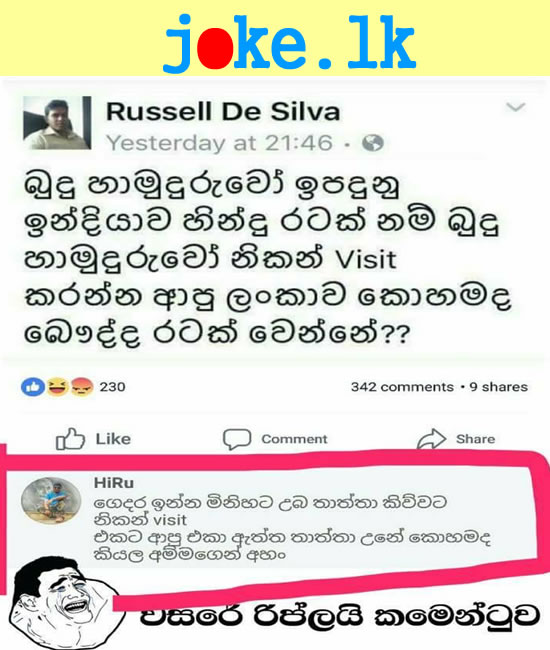 Facebook Sinhala Cricket Jokes