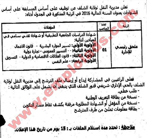 إعلان عن مسابقة توظيف بمديرية النقل ولايـة الشلف فيفري 2017