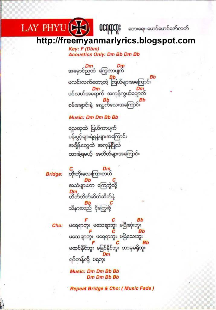 Bo phyu song mp3 download