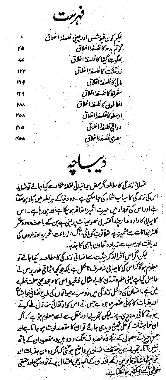 Hikamt Historical Urdu by Bashir Ahmed Dar