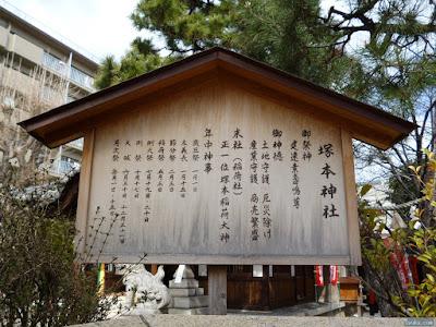 塚本神社案内立て札