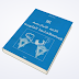 تحميل كتاب : اللغة الأمازيغية ومصطلحاتها القانونية  pdf مجانا
