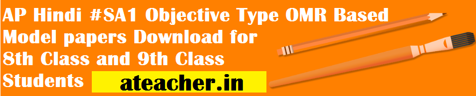 AP SA1 Hindi OMR Based Objective Type Model Papers for 8th,9th Classes