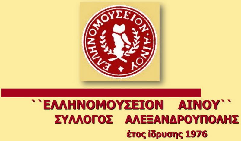 Εκδήλωση του Συλλόγου Αινιτών Αλεξανδρούπολης