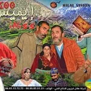 الفيلم الامازيغي الجديد بعنوان اميس الجزء 1 بمناسبة عيد الفطر 2016 - film amazigh immis 2017 volume 1