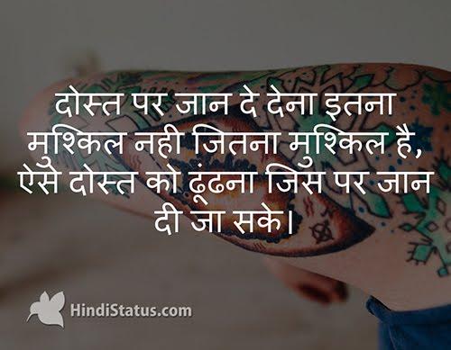 Friends - HindiStatus
