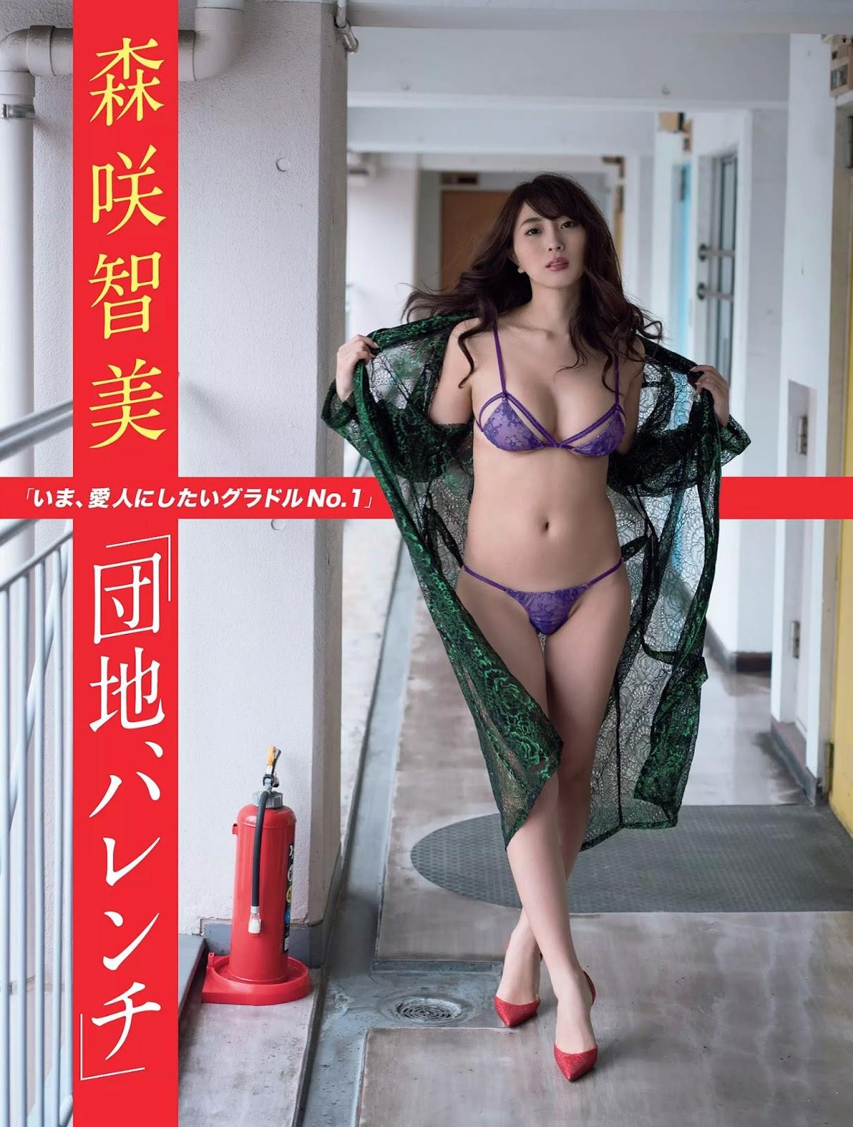 Tomomi Morisaki 森咲智美, FLASH 電子版 2017.11.21 (フラッシュ 2017年11月21日号)