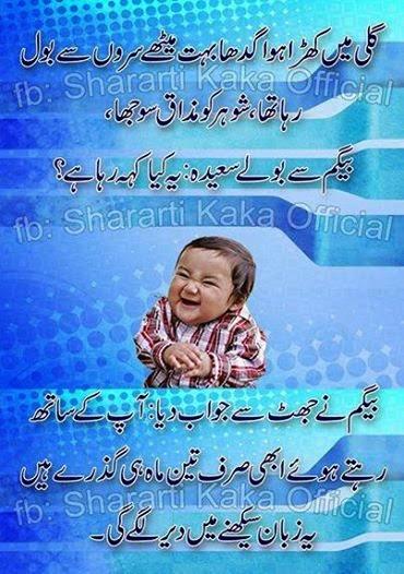 Husband Wife Jokes In Urdu Mian Bivi Urdu Lateefay: Mian Bivi Urdu Latifay 2014 Latest, Shadi Lateefay In Urdu