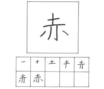 kanji merah