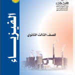 Download - تحميل كتب منهج صف ثالث ثانوي علمي اليمن Download books third class secondary Yemen pdf %25D9%2581%25D9%258A%25D8%25B2%25D9%258A%25D8%25A7%25D8%25A1-150x150