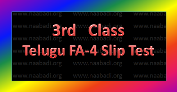 FA-4 3rd Class Telugu Slip Test Question Paper