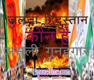 news-expose-the-dirty-politics