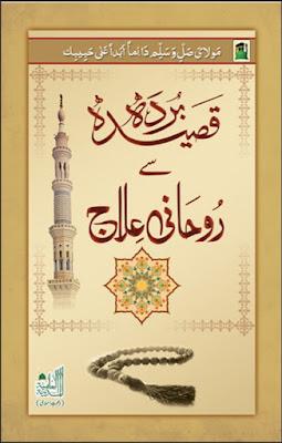 Download: Qaseedah Burdah se Rohani Ilaj pdf in Urdu