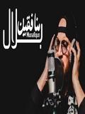 Cheb Bilal 2019 Munafiqun