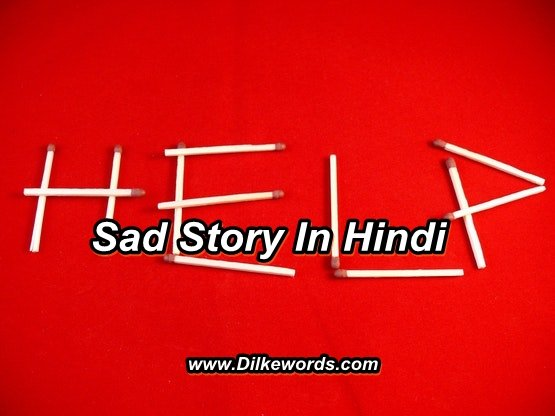 short sad story in hindi