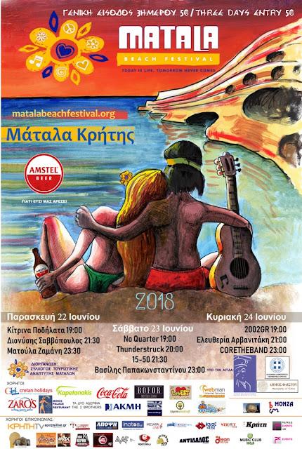 Matala Beach Festival 2018 είναι το θέμα της γελοιογραφίας του IaTriDis με θέμα το μουσικό φεστιβάλ των Ματάλων που γίνεται για 8η χρονιά.