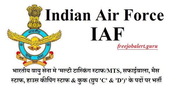 Indian Air Force, IAF, Force, Force Recruitment, 10th, Group C, Group D, MTS, Multi Tasking Staff, safaiwala, Mess Staff, Cook, Latest Jobs, indian air force logo