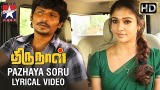 Pazhaya Soru Song With Lyrics _ Thirunaal Tamil Movie Songs _ Jiiva _ Nayanthara _ Srikanth Deva