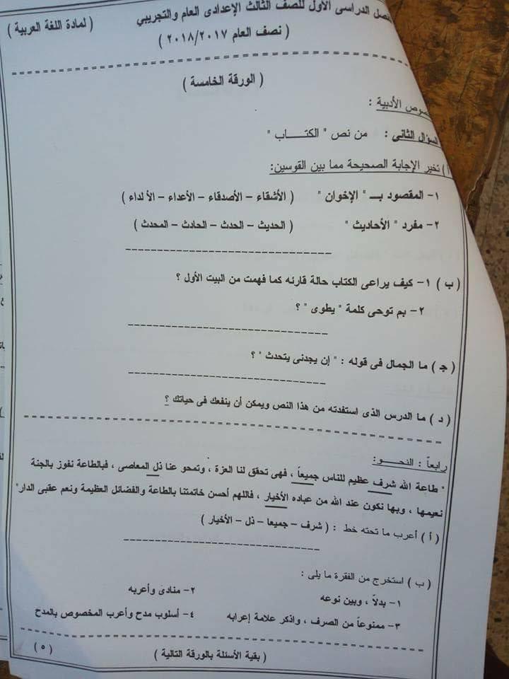 ورق امتحانات لغة عربية للصف الثالث الإعدادي ترم أول محافظة الوادي الجديد