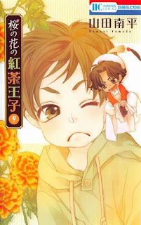 [山田南平] 桜の花の紅茶王子 第01-08巻