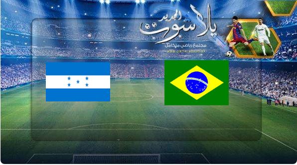 نتيجة مباراة البرازيل وهندوراس بتاريخ 08-06-2019 مباراة ودية