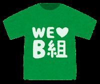クラスTシャツのイラスト(B組)