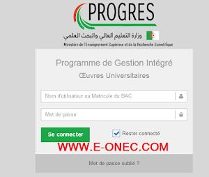 موقع استقبال طلبات الايواء progres.mesrs.dz/webonou