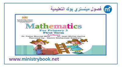 كتاب الرياضيات math للصف الثالث الابتدائي 2018-2019-2020-2021